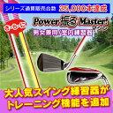 ウォズ(Woss)ゴルフ練習器具 ゴルフ練習用品 スイング 素振り グリップ 握り方 矯正 /ゴルフ
