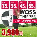 【チッパー】ウォズ(Woss) レディース メンズ ゴルフ クラブ/アプローチウェッジ 女性用 男女兼用 25度 35度 45度 55度