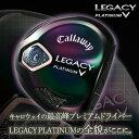 【2013年モデル】 キャロウェイ-Callaway- レガシー-LEGACY- プラチナム-PLATINUM- ドライバー ROMBAX PLATINUM(LD47-S/S/SR/R)