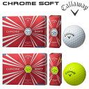 【1ダース】キャロウェイ(Callaway)ゴルフボール クロム ソフト クロムソフト Chrome Soft 激安 12個入り 12球入り /キャロウェイゴル…