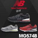 【シューズ系】【MG574B】【2016年モデル】NEW BALANCE GOLF-ニューバランスゴルフ- MENS (メンズ) スパイクレス ゴルフシューズ【足幅:D(やや細め)】【ゴルフ用品】
