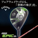 Callaway キャロウェイ GBB EPIC Sub Zero FAIRWAY WOOD ジービ...