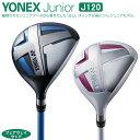 【ジュニアゴルフクラブ】【フェアウェイウッド】YONEX-ヨネックス- ジュニア J120 フェアウェイウッド【小学校 低学年対象】【クラブセット】