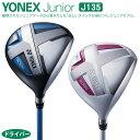 【ジュニアゴルフクラブ】【ドライバー】YONEX-ヨネックス...