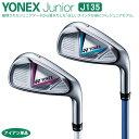 【ジュニアゴルフクラブ】【アイアン】YONEX-ヨネックス-...