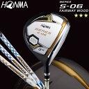 本間ゴルフ HONMA GOLF ホンマゴルフ フェアウェイウッド S-06 ベレス エス 06【ARMRQ X 47, ARMRQ X 52, ARMRQ X 43 3Sグレードシャフ..