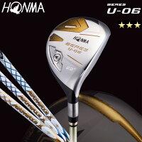 本間ゴルフ HONMA GOLF ホンマゴルフ ユーティリティー S-06 ベレス エス 06【ARMRQ X 47, ARMRQ X 52, ARMRQ X 43 3Sグレードシャフト】【18】【ゴルフクラブ】の画像