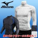 【アンダーウェア系】【52JJ6001】【春夏モデル】MIZUNO-ミズノ- MENS (メンズ) バイオギア ハイネック 長袖アンダーシャツ【トップス】【ウエア】M,L,XL,2XLサイズ【ゴルフ用品】