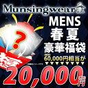 【毎年恒例!マンシングウエア年春夏福袋!】Munsingwear-マンシングウエア- MENS(メンズ) 60,000円相当封入!何が入っているかはお…