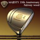 マルマン-maruman- マジェスティ-Majesty- 35周年記念モデル フェアウェイウッド 35th anniversary スーパーライトウェイトカーボンシャフト【番手#5(S)】【ゴルフクラブ】 | ・ ゴルフ パワーゴルフ