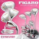 maruman-マルマン- FIGARO CLASS H 3 フィガロ クラス H3 クラブフルセット 10本セット(W1,W3,W5,U5,No.7,8,9,PW,SW,PT)【ゴルフクラブ】ゴルフセット クラブセット 女性用 レディース