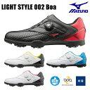 【シューズ系】【51GM1760】MIZUNO-ミズノ- LIGHT STYLE 002 Boa MENS (メンズ) ライトスタイル 002 ボア ゴルフシュ...