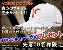 ★パワーゴルフ限定!ホワイトモデル!!★【VOICE CADDIE D1】Voice Caddie-ボイスキャデ