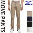 【ロングパンツ系】【52MF6501】【2016年秋冬モデル】MIZUNO-ミズノ- MENS (メンズ) MOVE PANTS ムーブパンツ【ボトムス】【ウエア】M,L,XL,2XL,3XLサイズ【ゴルフ用品】