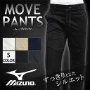 【ロングパンツ系】【52MF6001】【2016年春夏モデル】MIZUNO-ミズノ- MENS (メンズ) 立体裁断 ムーブパンツ【ボトムス】【ウエア】M,…
