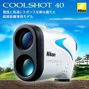 Coolshot40_1