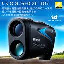 Coolshot40i_1