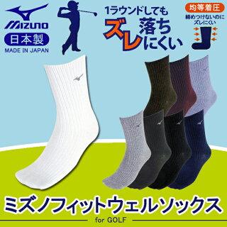 MIZUNO ミズノ ソックス 靴下 ゴルフ