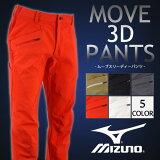 �ڥ�ѥ�ķϡۡ����Ӥ��Ȥ�!!��Ω�κ��Ǥ�ư���䤹��ȴ�����2015ǯ���ߥ�ǥ��MIZUNO-�ߥ���- MENS 52MF5502 (��� MOVE 3D PANTS ���� ��֥���ǥ����ѥ�ġڥܥȥॹ�ۡڥ�������M,L,XL,2XL,3XL������