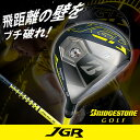 Jgr-fw_c1