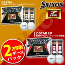 【2ダースパック】DUNLOP-ダンロップ- SRIXON-スリクソン- NEW Z-STAR Z-STAR XV ゴルフボール(1ダース×2箱(24個入り))ごるふぼーる…