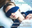 ショッピングSleep リカバリーアイピロー スリープデイズ 【芸能人のブログやインスタグラムで話題沸騰中】SleepDays 睡眠 不眠 快眠 代謝 ぐっすり リラックス 着圧 血行 冷え性改善 冷え性対策 冷え性 対策 改善 女性 AATH