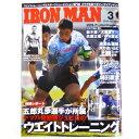 IRON MAN アイアンマン 2016年 3月号 No.309