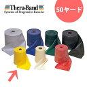 Thera-Band セラバンド エクササイズバンド イエロー(強度1)50ヤード(45.7m)