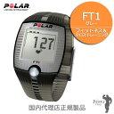 「あす楽」POLAR(ポラール)FT1 グレー 90051025[心拍数トレーニング][スポーツ心拍計][疲労度の確認]