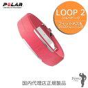 楽天パワーステップウェブショップ【新商品】POLAR(ポラール)LOOP 2 ソルベピンク[心拍数トレーニング][スポーツ心拍計][疲労度の確認]
