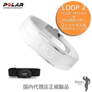 PolarLoop2white