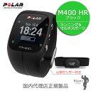 【価格改定】POLAR(ポラール)M400 HR ブラック(心拍センサー付)[ランニング][心拍数トレーニング]