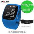 【価格改定】POLAR(ポラール)M400 HR ブルー(心拍センサー付)[ランニング][心拍数トレーニング]