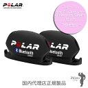 スピード・ケイデンスセンサーBluetooth SmartセットPOLAR (ポラール) [心拍数トレーニング][スポーツ心拍計][疲労度の確認][V800][V650][M450]