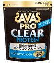 【新発売】SAVAS(ザバス) PRO CLEAR PROTEIN(840g/約40食分)ザバスプロ クリアプロテインホエイ100