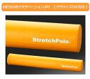 【エクササイズDVD付正規品】人気!LPN製 ストレッチポール EX (Stretch Pole EX)カラー:イエロー[体幹トレーニング][エクササイズポール...