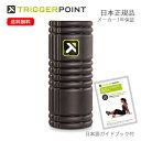 【日本正規品】トリガーポイントグリッドフォームローラー04401/ブラック 33cm 筋膜リリース