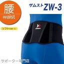「あす楽」ZAMST(ザムスト)ZW-3 腰用サポーター(ソフトサポート)