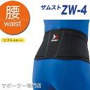 「あす楽」ZAMST(ザムスト)ZW-4 腰用サポーター(ソフトサポート)