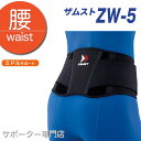 「あす楽」ZAMST(ザムスト)ZW-5 腰用サポーター (ミドルサポート)