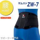 「あす楽」ZAMST(ザムスト) ZW-7 腰用サポーター(ハードサポート)