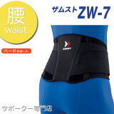 ZAMST(ザムスト) サポーター・腰用【ZW-7】 (ハードサポート)【10%OFF!!】