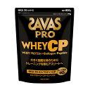 ■人気のサプリ■より高いレベルを目指す人へ!不足しがちな、強化したい栄養を補う。 なりたい身体へ導く! ZAVAS(ザバス)Whey Protein CPホエイ プロテイン CP (800g)