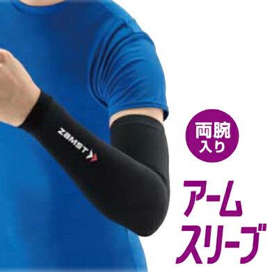 「あす楽」アームスリーブ(両腕入り)ザムストZAMST サポーター・腕用コンプレッション