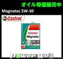 Castrol(カストロール) オイル Magnatec 5W-30 3L(リットル)