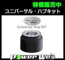 [品番:817][WORKS BELL製OEM品] ステアリングボス オッティ H91 17/6〜18/9 SRS