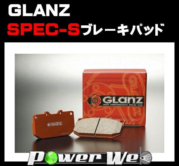 [品番:1444/1486] グラン(GLANZ) SPEC-S ブレーキパッド 前後セット トヨタ(TOYOTA) クラウン アスリート GRS180/GRS181/GRS182 03/12〜08/2