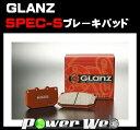 [品番:8090] グラン(GLANZ) SPEC-S ブレーキパッド フロント ダイハツ(DAIHATSU) ムーヴ L175S 06/10〜