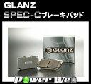 [品番:1180] グラン(GLANZ) SPEC-C ブレーキパッド リヤ トヨタ(TOYOTA) ランドクルーザー/シグナス HZJ73V/HZJ77HV 90/4〜99/8