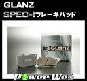 [品番:I-0841] グラン(GLANZ) SPEC-I ブレーキパッド リヤ (メルセデスベンツ)MERCEDES-BENZ W202(セダン) AMG C36 94〜00